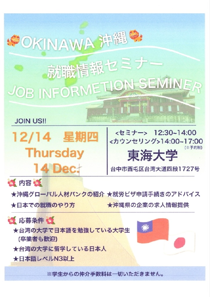 日本就職說明會與諮詢-沖繩Niche公司(歡迎想到日本工作的同學踴躍報名參加!)
