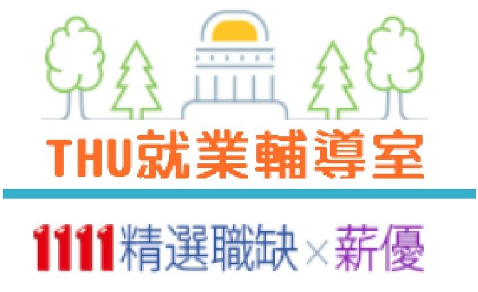 東海大學X1111人力銀行 提供精選優質職缺