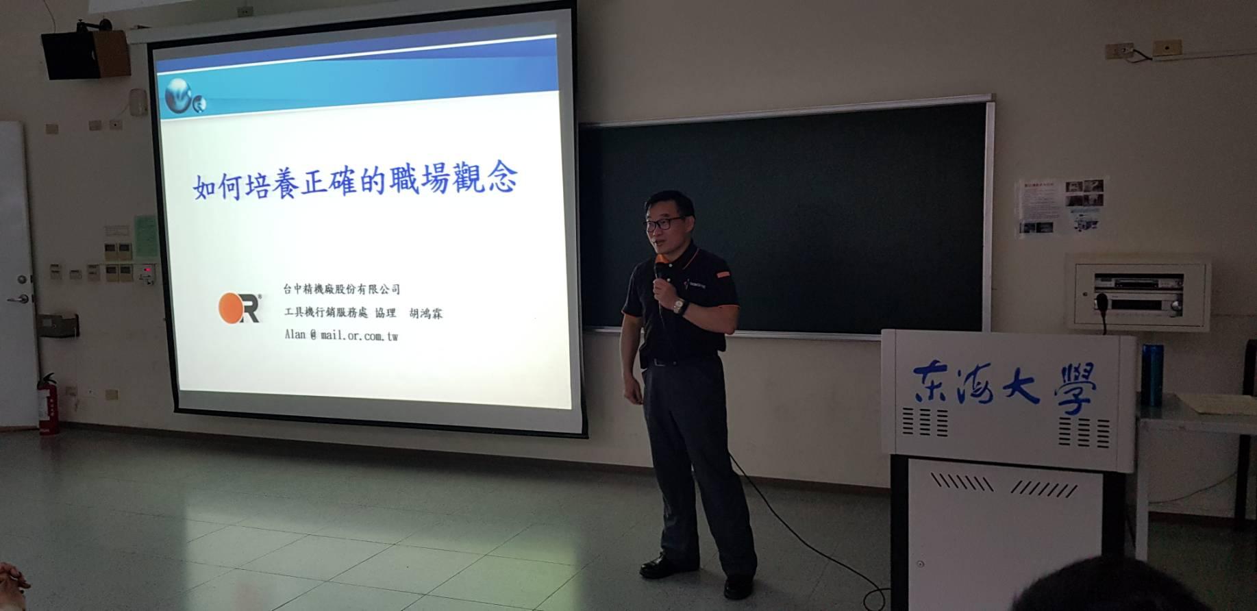 108年4月26日邀請台中精機協理胡鴻霖專題演講如何培養正確的職場觀念