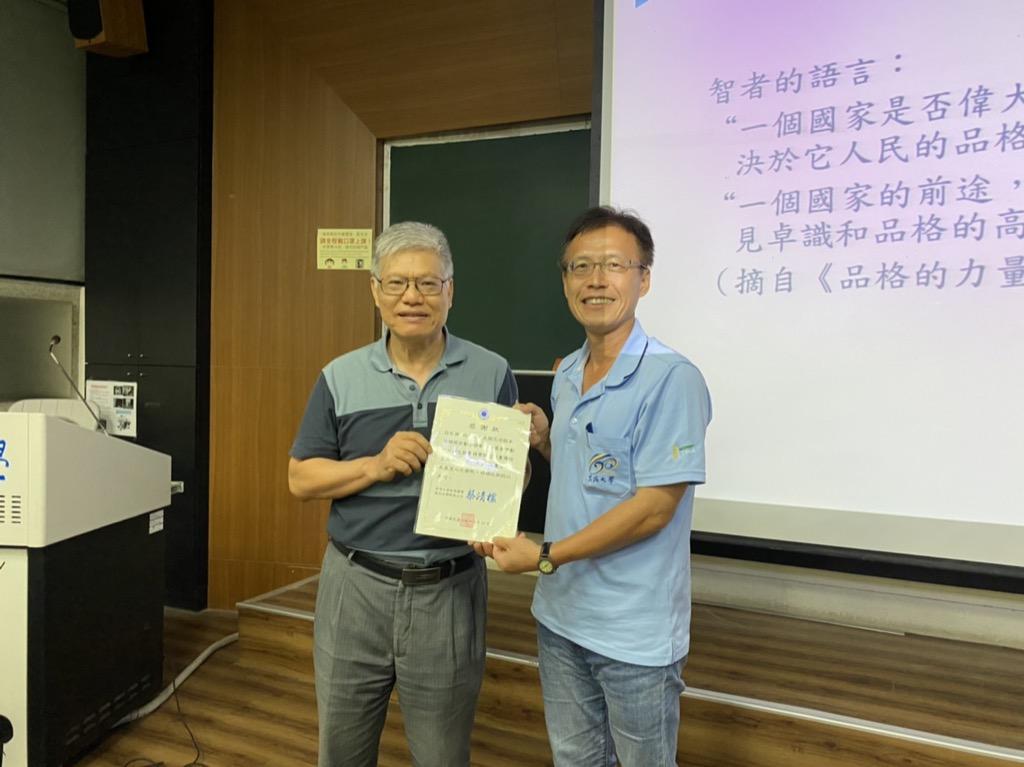 109 年5 月25日邀請華梵大學林火旺特聘教授專題演講-職涯生存學-工作倫理之探索