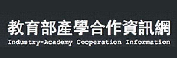 教育部產學合作資訊網