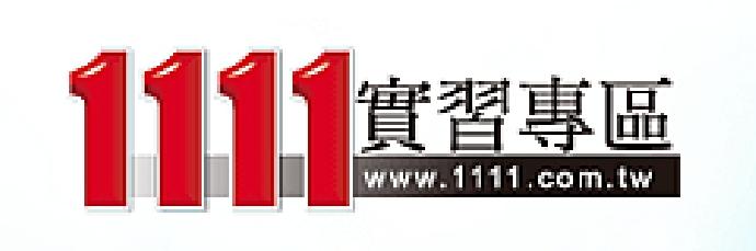 1111實習專區