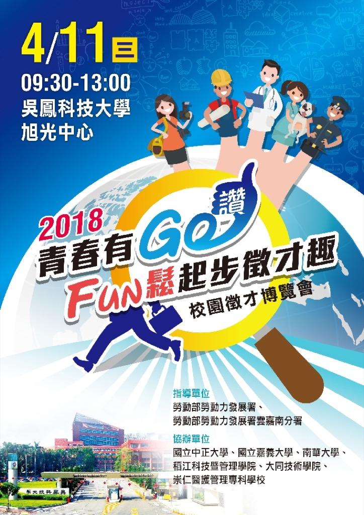 吳鳳學校財團法人吳鳳科技大學訂於107年4月11日(星期三)辦理「2018青春有go(讚)-fun鬆齊步徵才趣」。