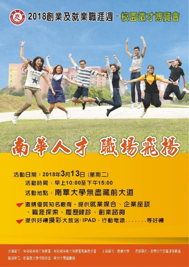南華大學謹訂於107年3月13日(二)辦理「南華人才 職場飛揚」2018校園徵才博覽會,歡迎本校師生踴躍參加。