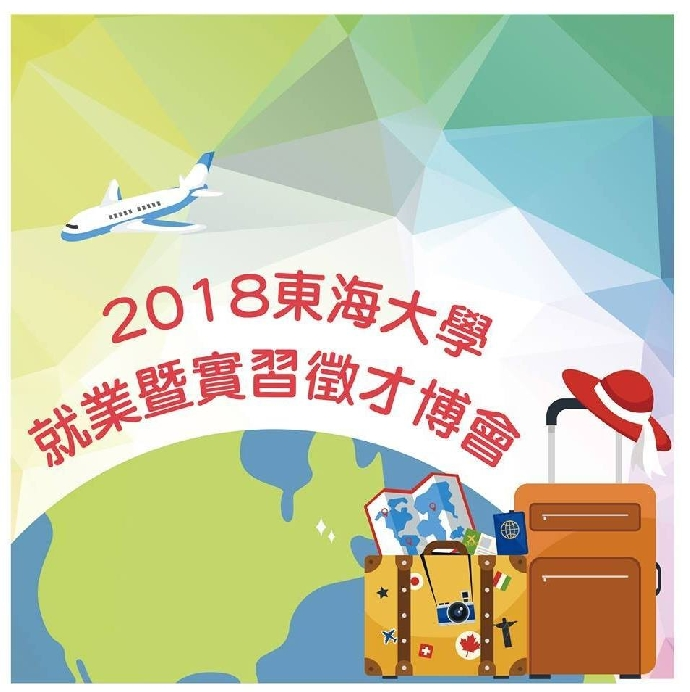2018 東海大學「國際職場新視野-就業暨實習徵才博覽會」