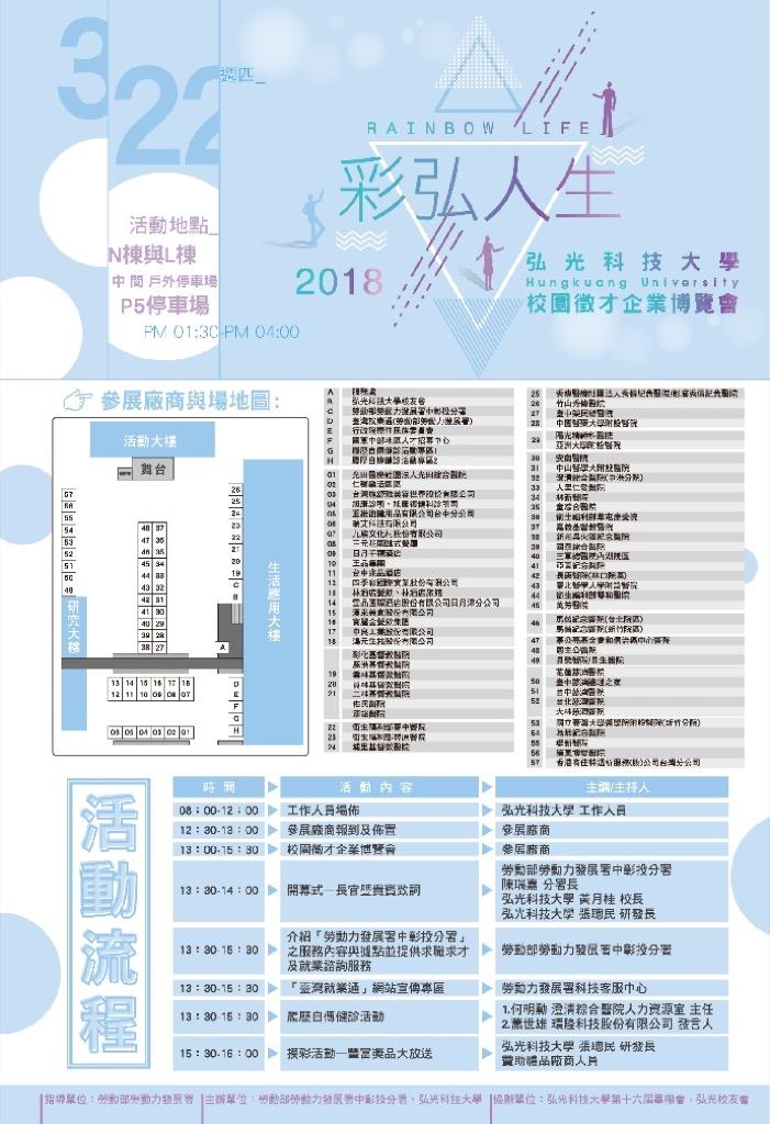 弘光科技大學謹訂於107年3月22日(星期四)舉辦「2018彩弘人生校園徵才企業博覽會」請同學踴躍參加,