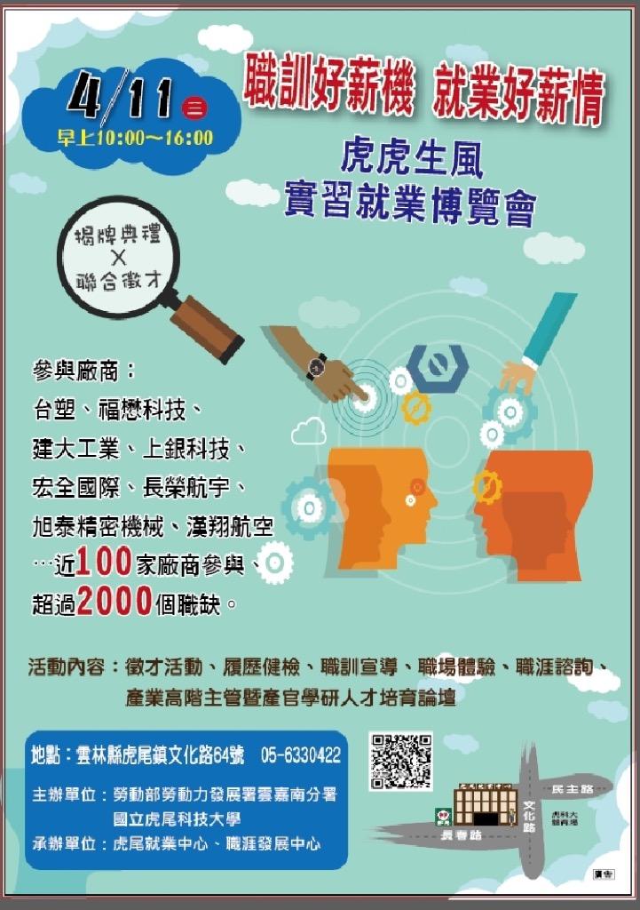 國立虎尾科技大學謹訂於107年4月11日(星期三)舉辦「職訓好薪機 就業好薪情/虎虎生風實習就業博覽會」請同學踴躍參加。