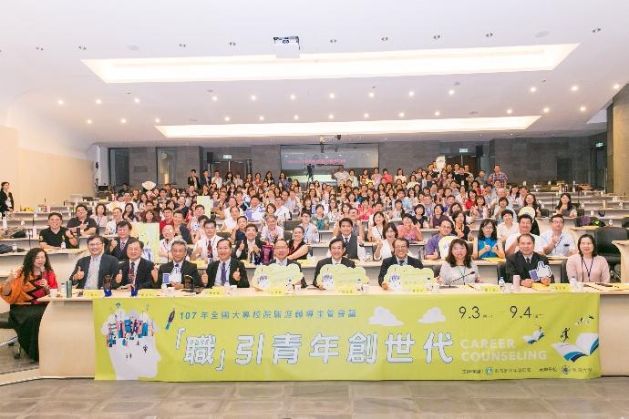 「107年全國大專校院職涯輔導主管會議」在東海大學舉辦