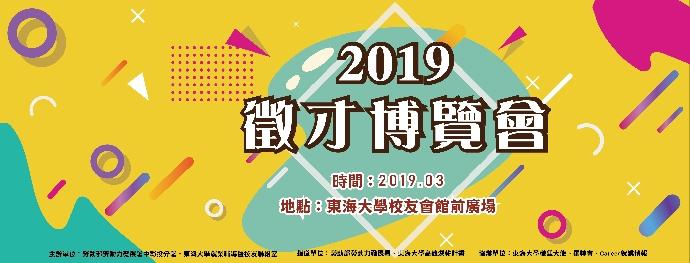 東海大學2019「啟航國際職場-就業暨實習徵才博覽會」 -企業報名