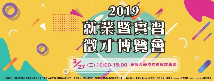 東海大學2019徵才博覽會,帶你一起立足台灣 放眼國際!