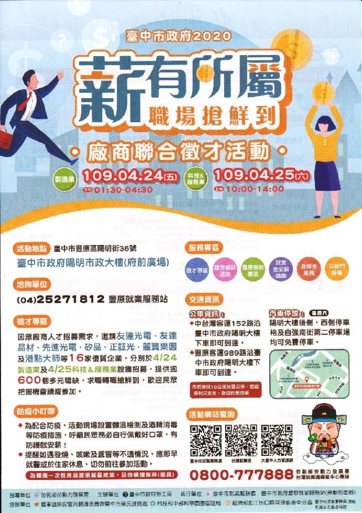 台中市政府2020薪有所屬職場搶鮮到廠商聯合徵才活動