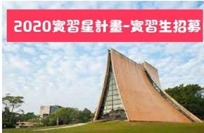 2020年暑期/學期/學年實習~巨鷗科技