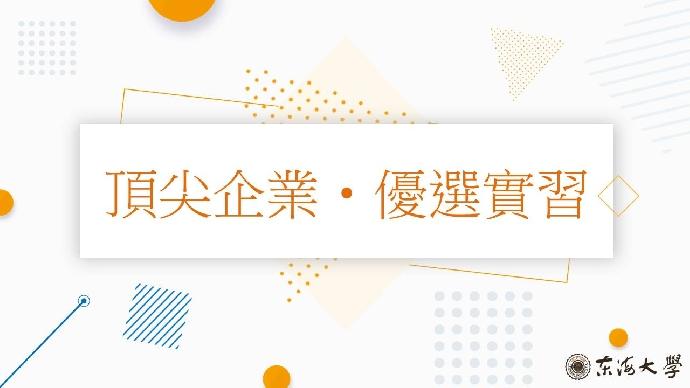 【頂尖企業‧優選實習】星野集團-虹夕諾雅谷關溫泉渡假村