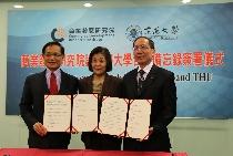商業發展研究院與東海大學簽署「合作備忘錄」