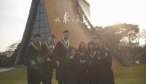 東海大學畢業歌《東·別》 MV點閱破萬勾起大學回憶