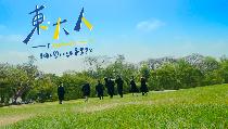 2021年東海大學畢業歌《東・大人》 帶著祝福開啟新旅程