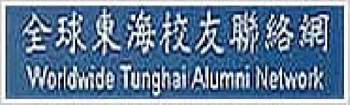全球東海校友聯絡網