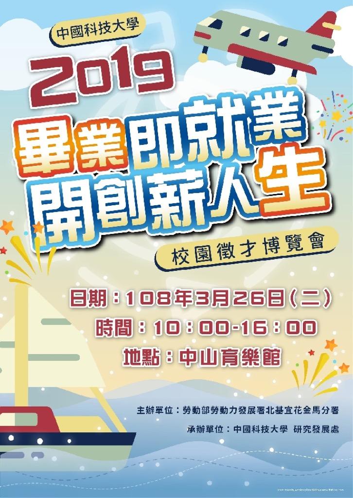 中國科技大學台北校區訂於108年3月26日(星期二),新竹校區訂於3月28日(星期四) ,舉辦「2019畢業即就業,開創薪人生」校園徵才博覽會。