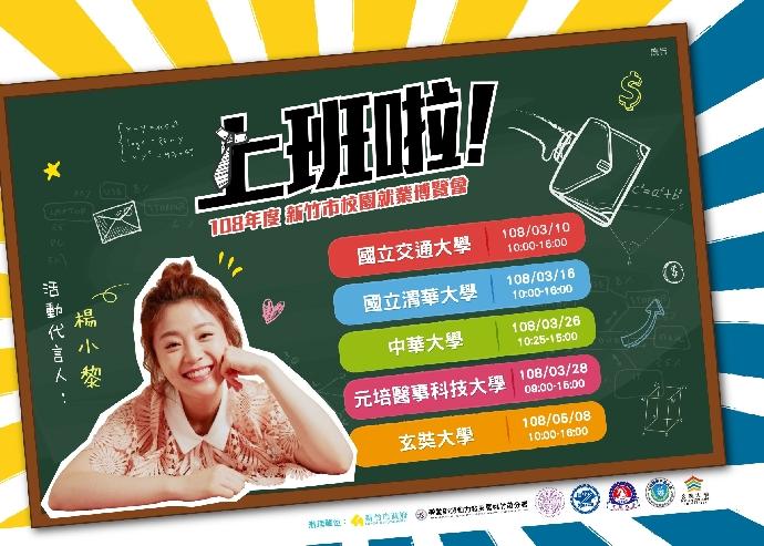 新竹市政府提供大專院校學生及待業青年多元就業機會,本市5所大學將於3月10日至5月3日舉辦5場次之校園就業博覽會