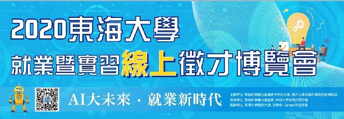 東海大學2020年「AI大未來 就業新時代」線上徵才博覽會