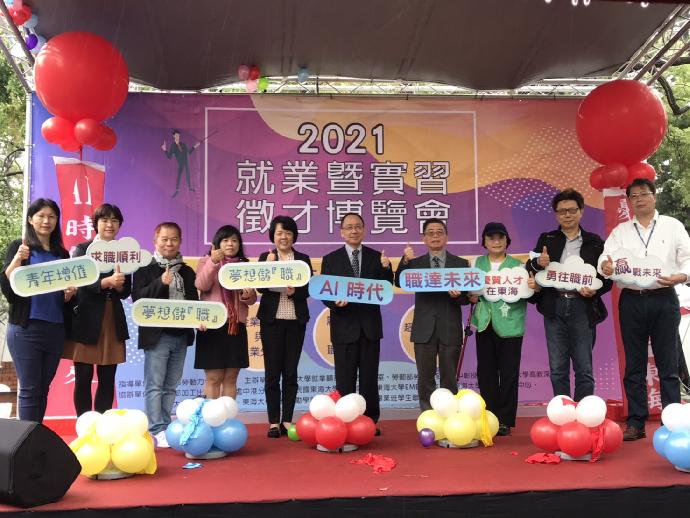 東海大學2021徵才博覽會圓滿成功