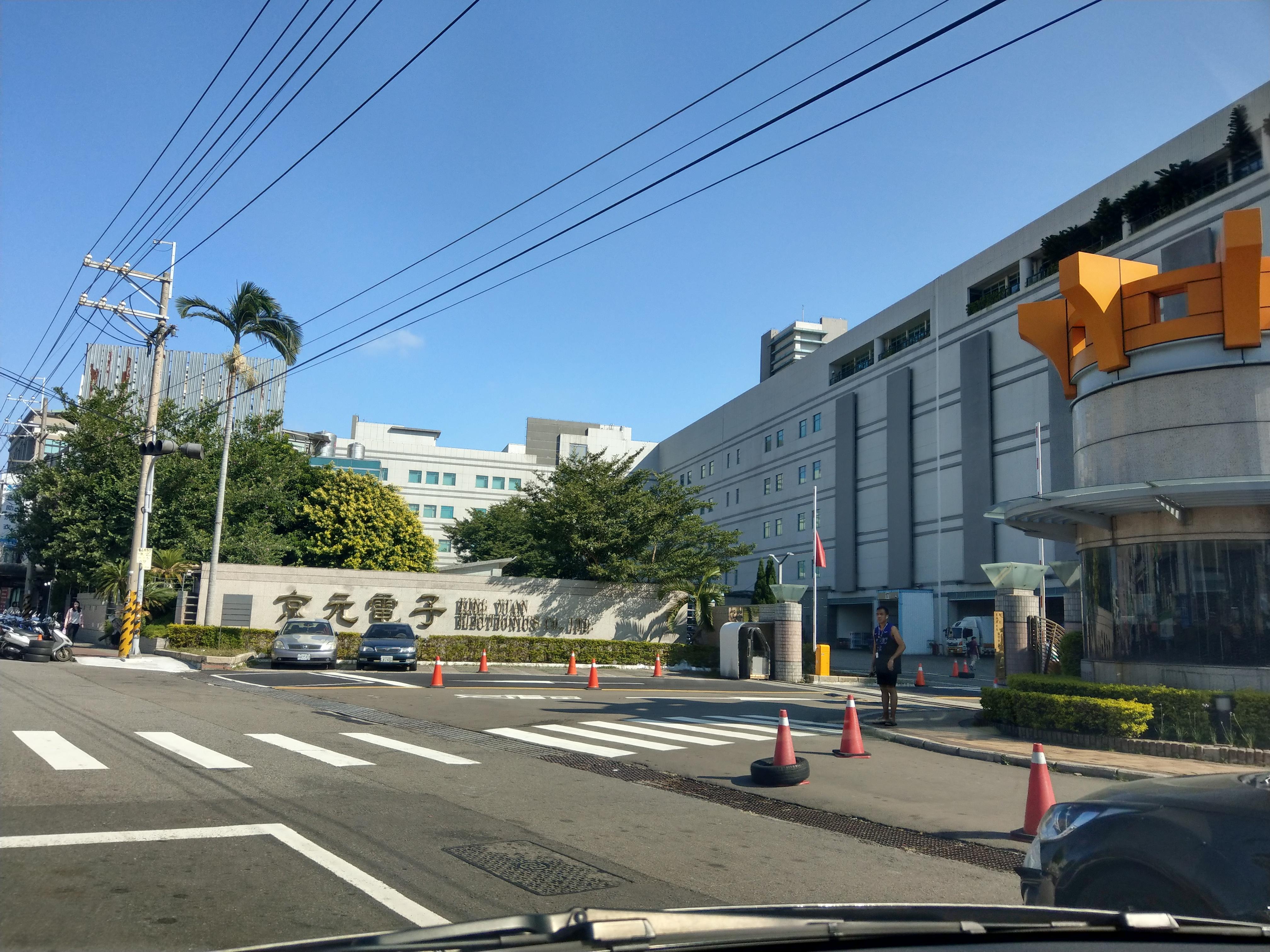 京元電子股份有限公司優質企業參訪