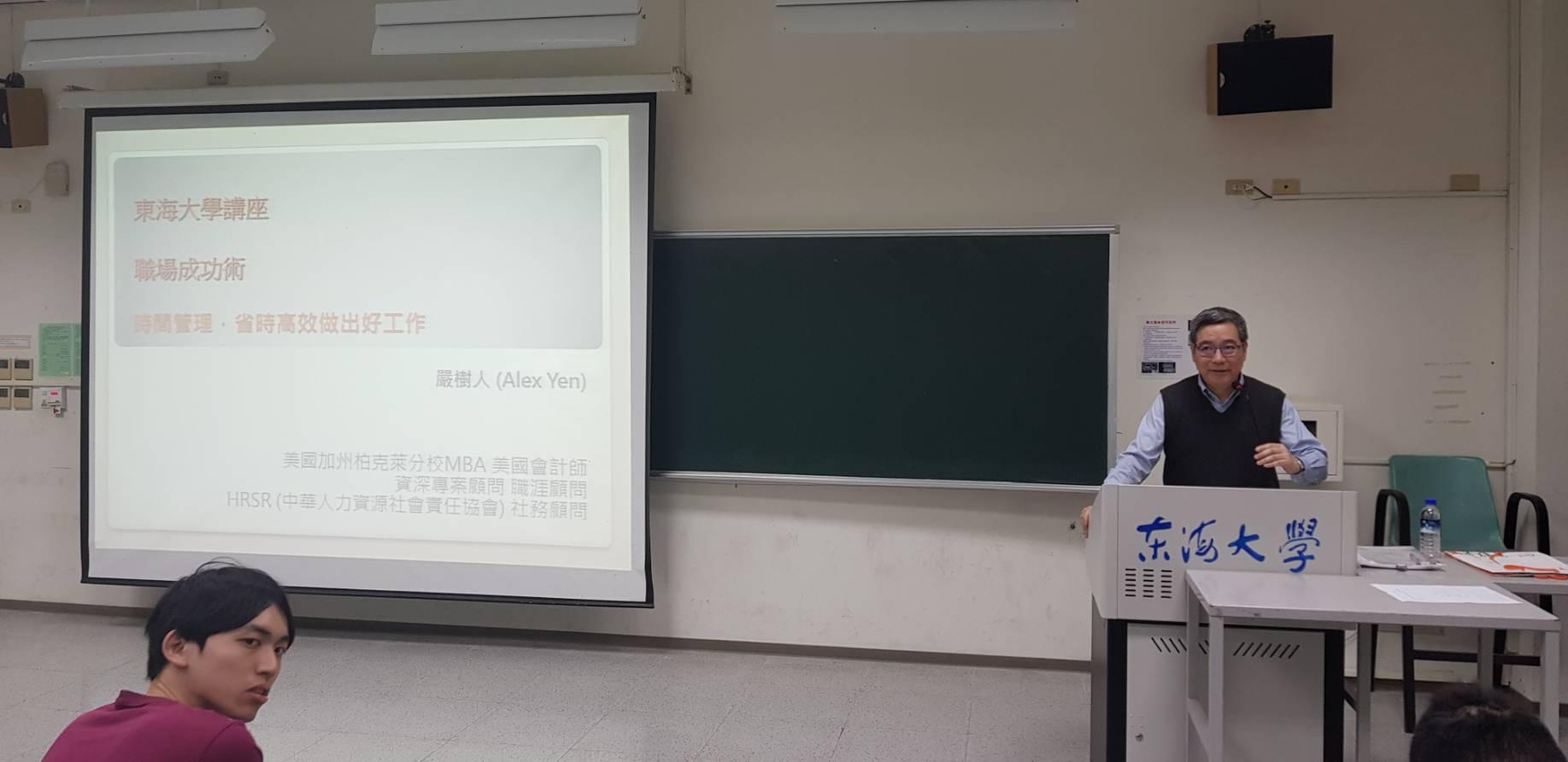 108年4月12日邀請中華人力資源社會責任協會講師嚴樹人專題演講職場成功術-時間管理
