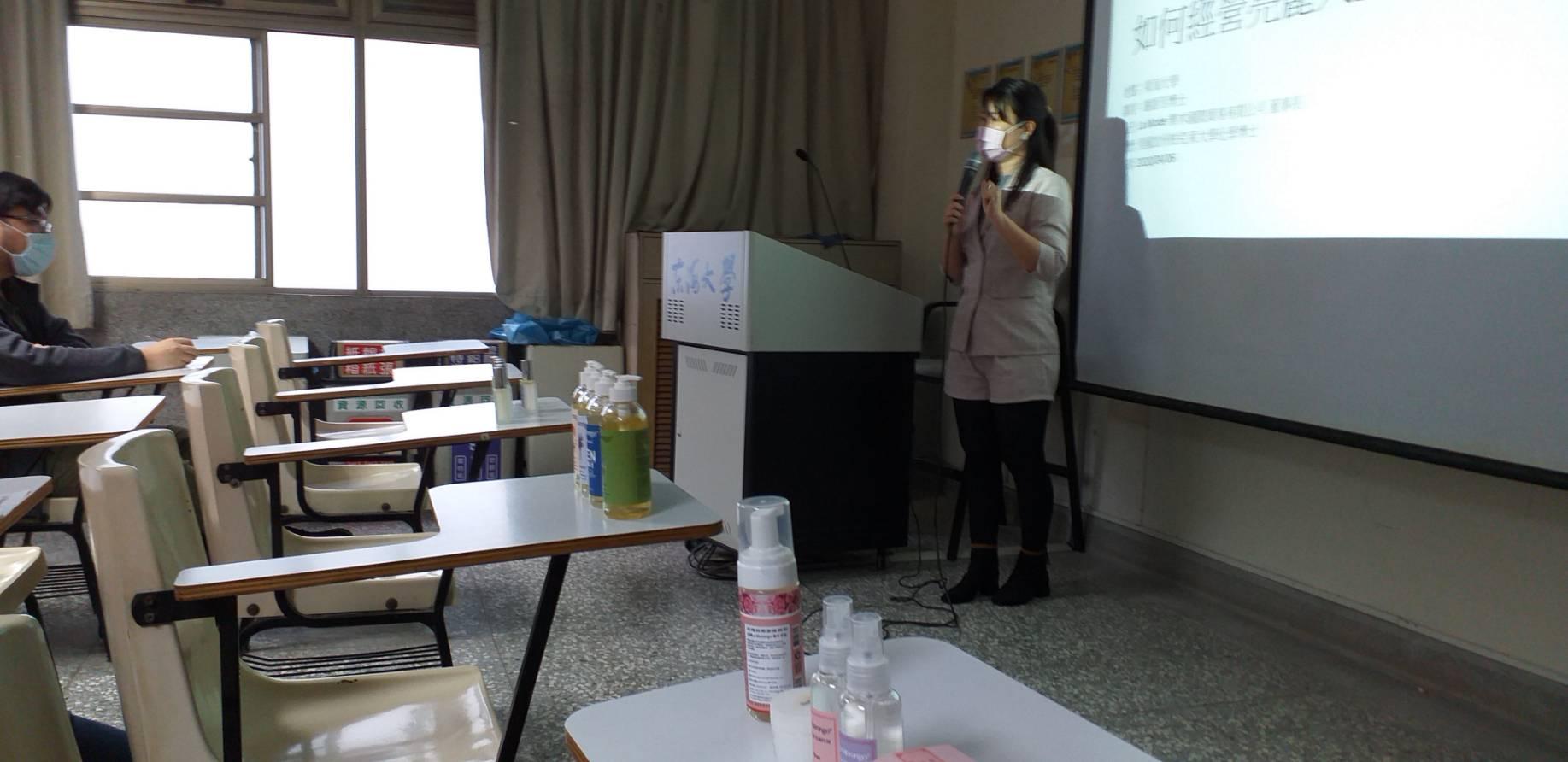 109年4月6日邀請樂木國際貿易有限公司董事長謝語芳博士專題演講:化學傳產玩出新創意-給職涯化學新鮮人的實用建議