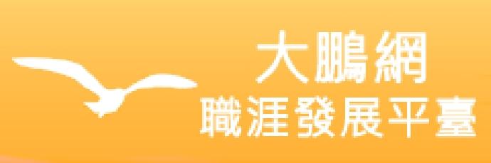 大鵬網職涯發展平臺