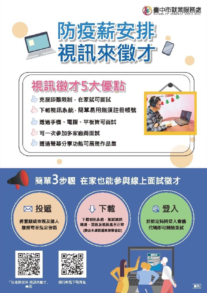 台中市就業服務處「防疫薪安排 視訊來徵才」專區(企業招募陸續上線)
