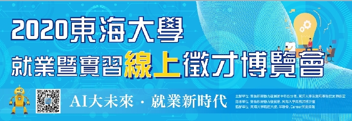 東海大學2020年「AI大未來 就業新時代」線上徵才博覽會-企業報名區