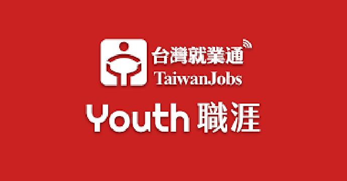 勞動部「Youth 職涯」就業諮詢平臺(同學申請即可預約)