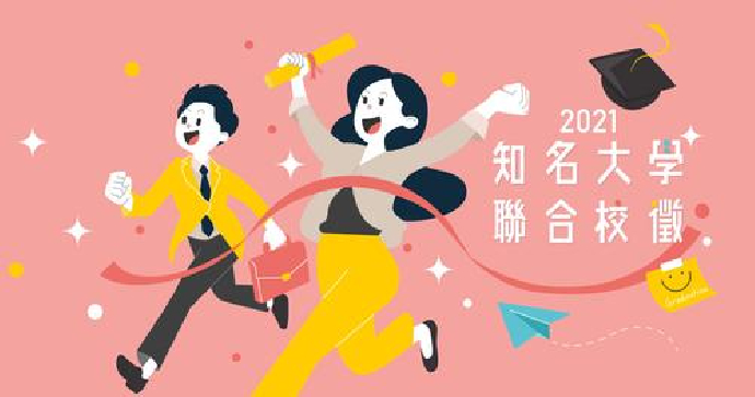 2021東海大學線上校徵-歡迎同學上線來找好職缺!(1111人力銀行)