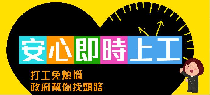 台灣就業通-安心即時上工服務