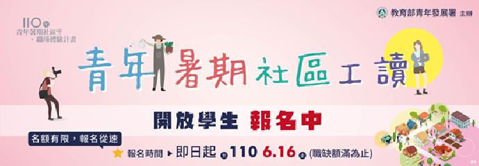 「110年青年暑期社區職場體驗計畫」即日起至6/16開放學生應徵囉!!