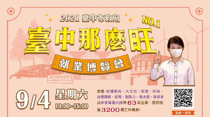 2021臺中市政府「臺中那麼旺 NO.1」就業博覽會