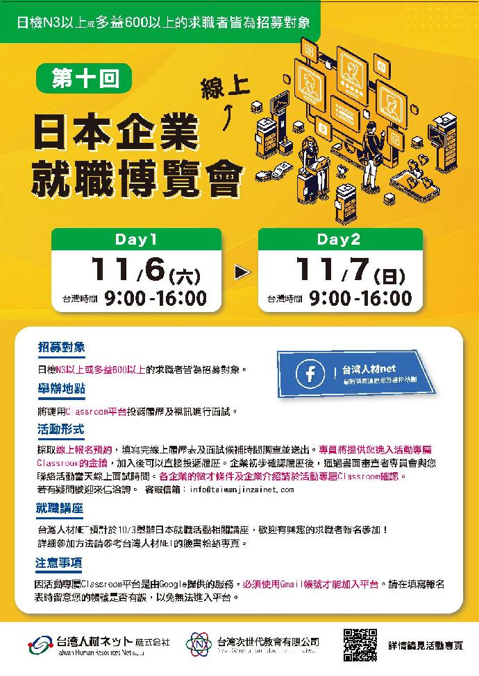 第十屆日本企業就職博覽會線上徵才活動