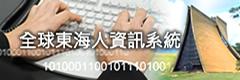 全球東海人資訊系統
