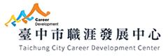 臺中市職涯發展中心
