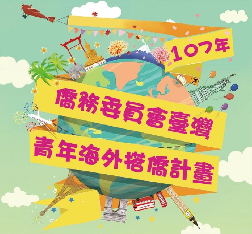 107年搭橋計畫 徵選200學生 暑假出國見習   僑委會 全球資訊網