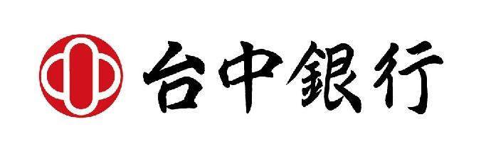 台中銀行實習生招募(一年期)