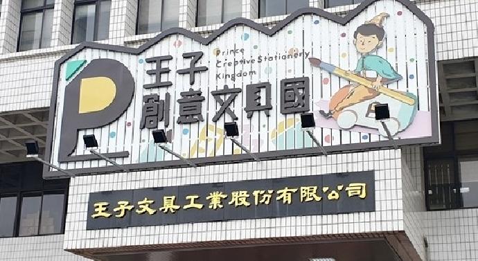 王子文具工業(股)公司實習招募(校友企業)