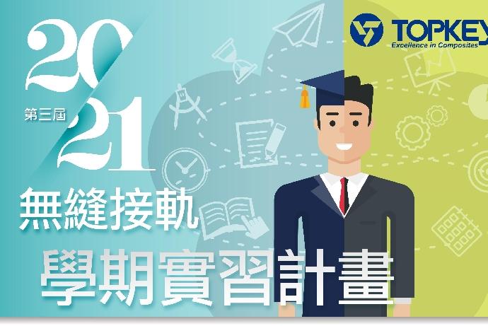 【拓凱實業】2021學期實習生招募-申請截至10/31