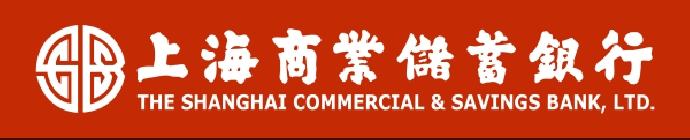 首度合作-上海商業儲蓄銀行-學期實習招募