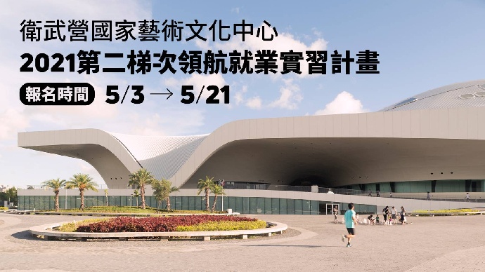 國家表演藝術中心衛武營國家藝術文化中心2021年領航就業實習計畫 5月3日開放報名
