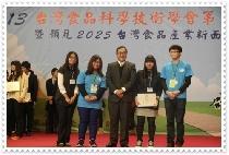2013台灣食品科技年會在東海 圓滿成功