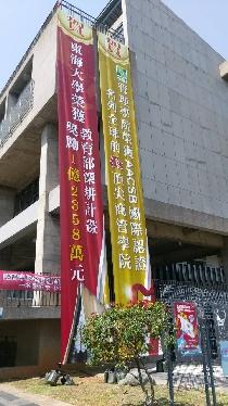 恭喜東海大學榮獲教育部高教深耕計畫1億2,358萬元高額補助