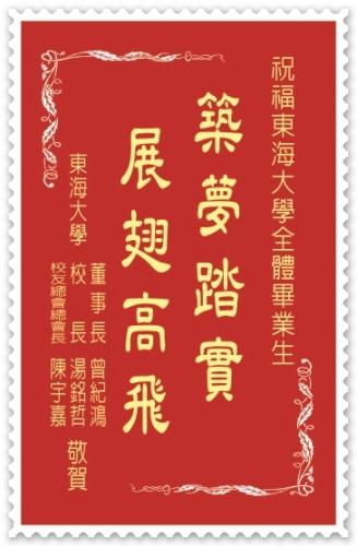 祝福東海大學全體畢業生