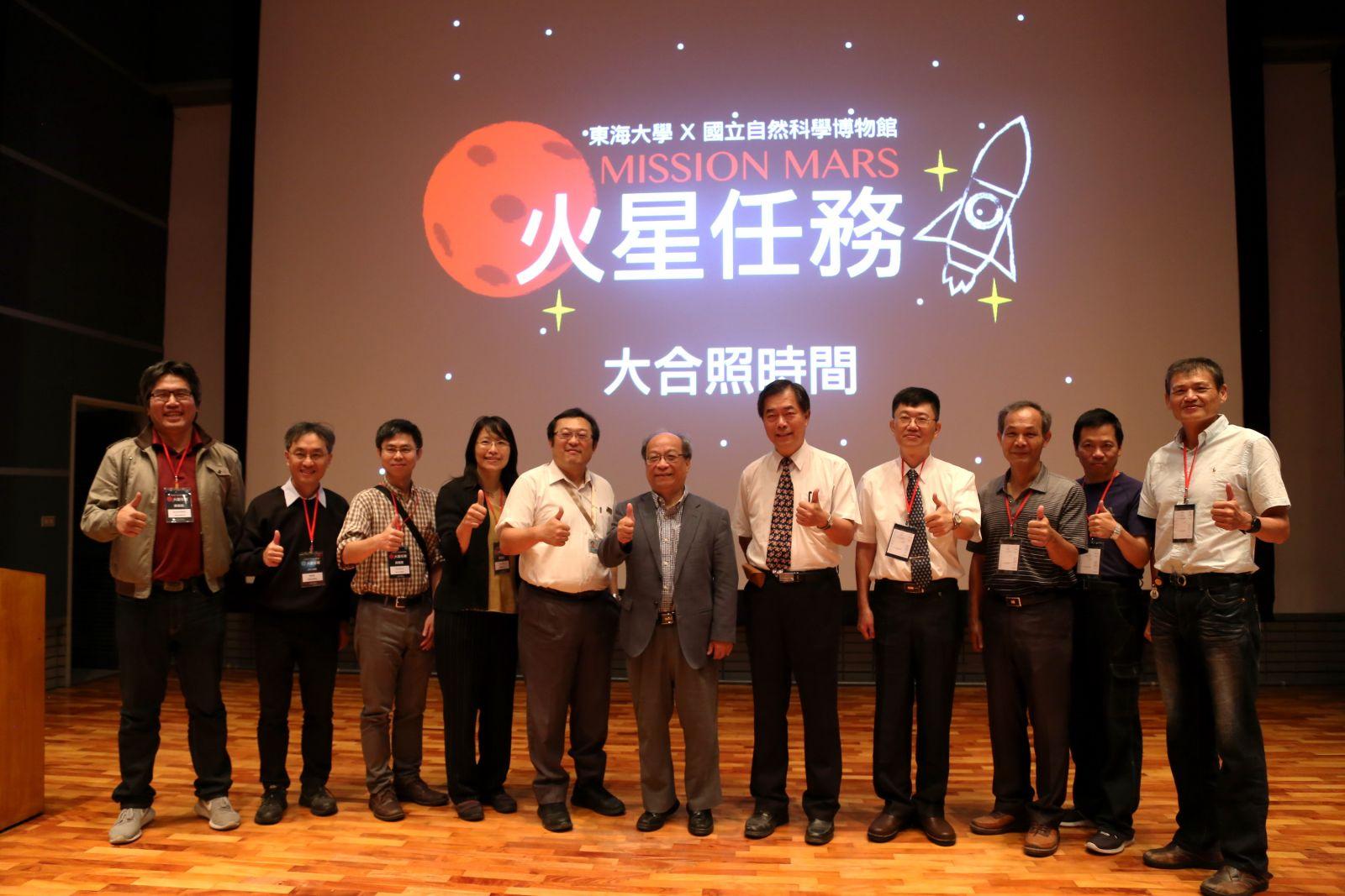 東海大學與科博館聯手打造「火星計畫」