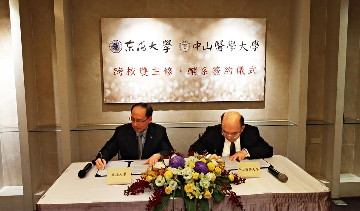 東海大學王茂駿校長(左)與中山醫學大學呂克桓校長(右)共同簽屬「跨校雙主修、輔系合作協議書」